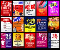 多种招聘海报打包免费下载