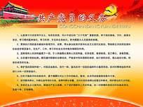 共产党员的义务党建展板设计