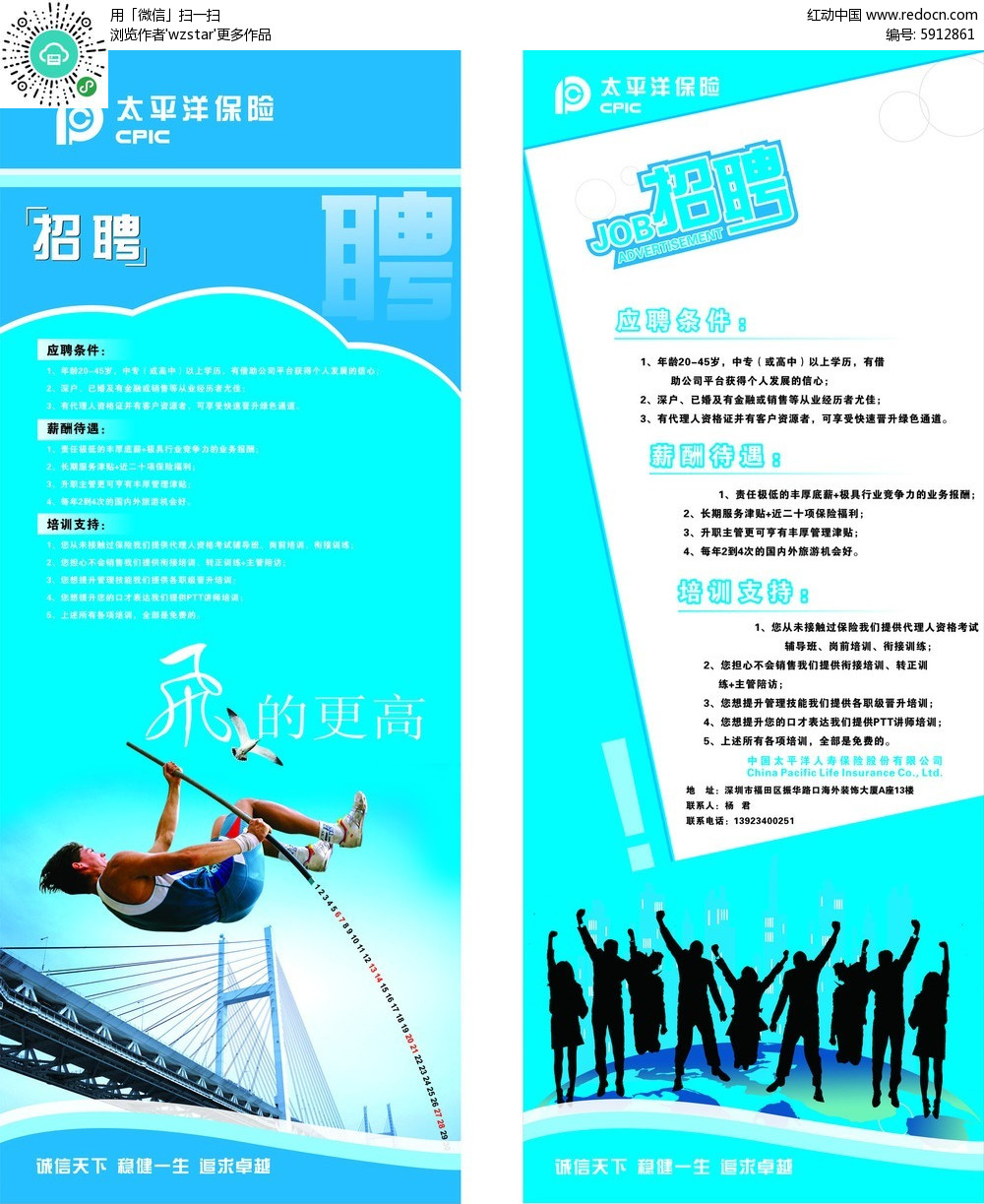 蓝色运动招聘海报设计图片