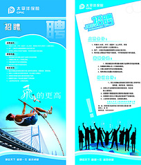 蓝色运动招聘海报设计