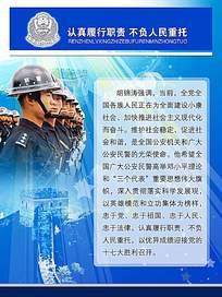 人民警察党建展板背景图
