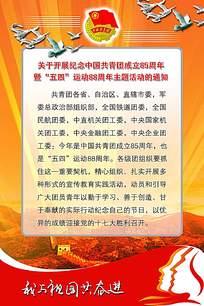 五四运动周年庆活动通知