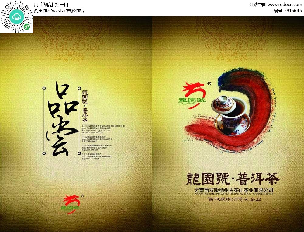 免费素材 psd素材 psd广告设计模板 展板户外 复古高档普洱茶封面背景图片