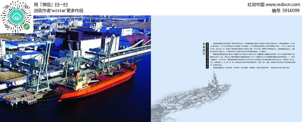港口风景展板背景素材