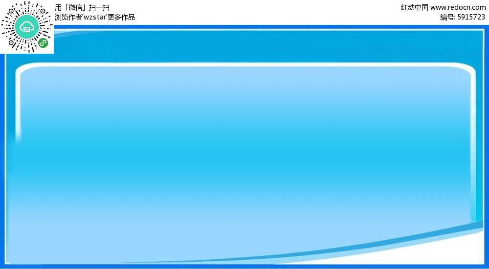 蓝色简约框架展板背景素材图片