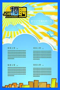蓝色卡通背景招聘海报设计