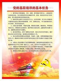 党的基层组织基本任务党建展板设计