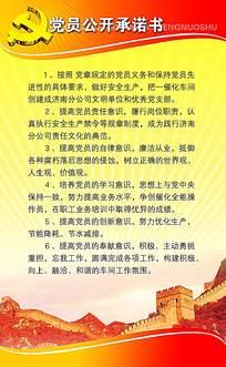 党员公开承诺书展板设计