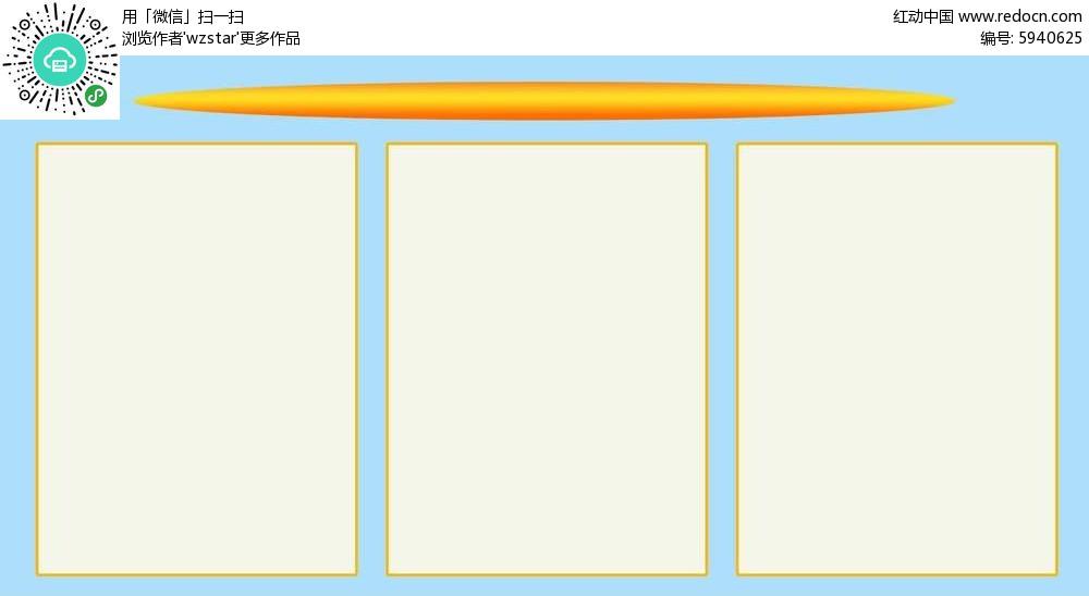 免费素材 psd素材 psd广告设计模板 展板户外 版块分割展板背景  请您