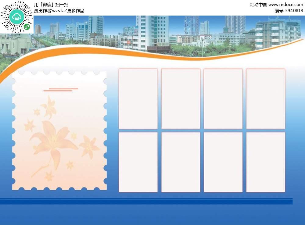 城市展板背景psd免费下载_展板户外素材