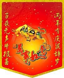 春节红色旗帜