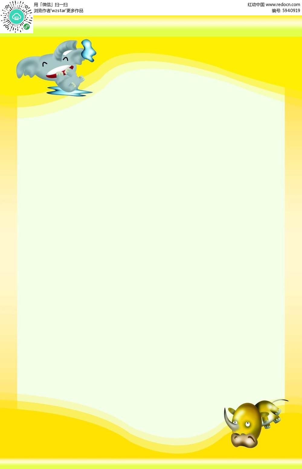 卡通人物海报背景psd免费下载_展板户外素材