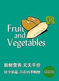超市果蔬psd海报设计