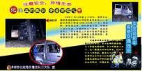 交通安全展板