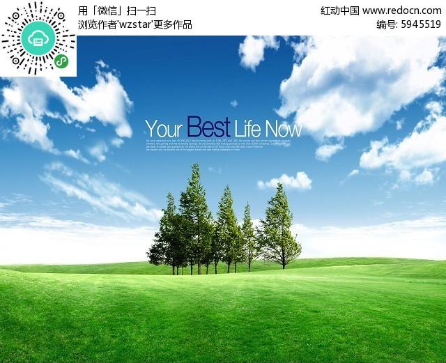 蓝天白云和草原上的绿树psd素材