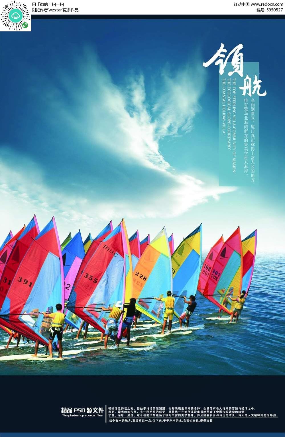 帆船比赛展板设计图片