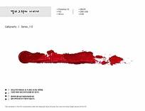 红色线条笔刷素材