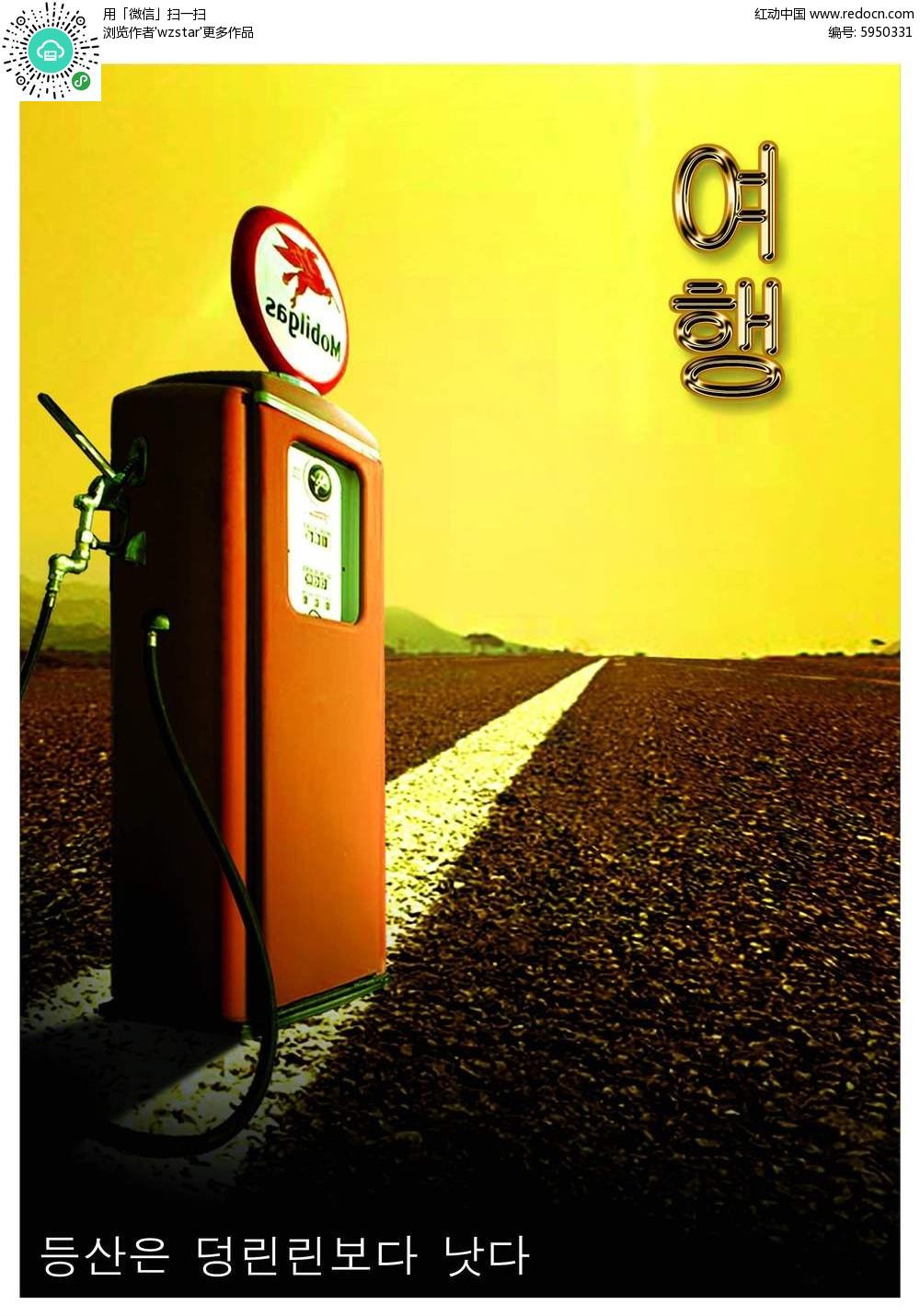 加油站海报设计