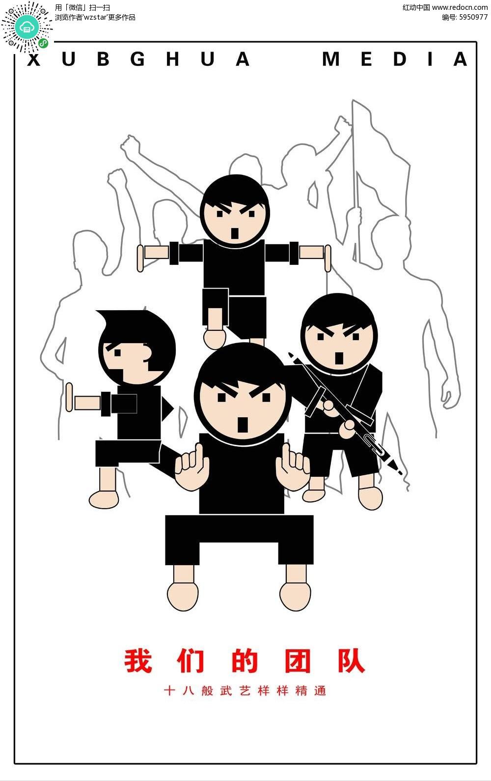 可爱卡通团队海报设计