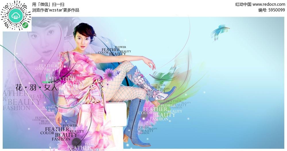 人物时尚海报设计