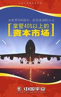 保险公司简约飞机海报背景素材