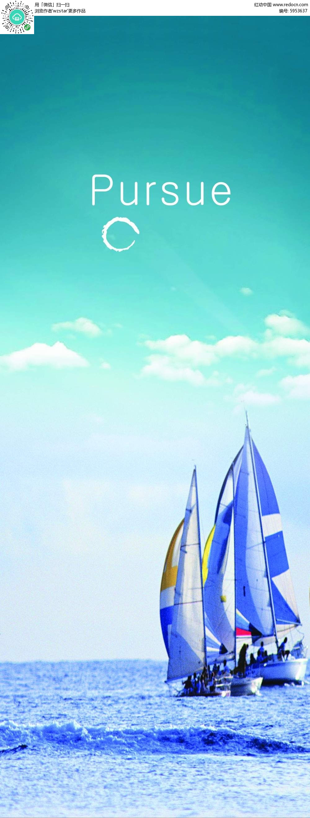 帆船海报设计