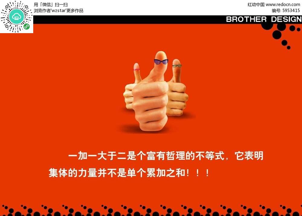 合作团结红色海报设计
