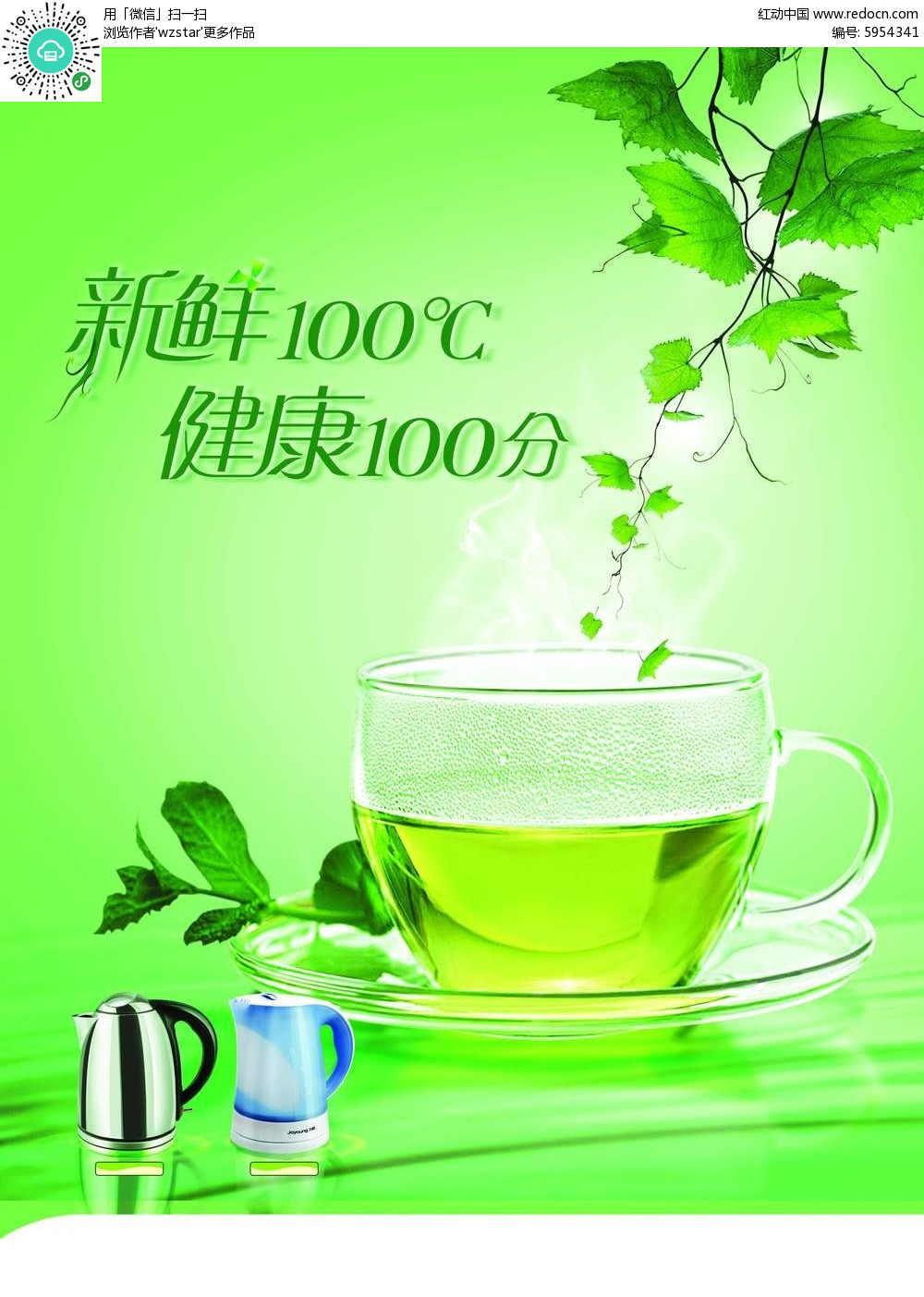 绿色健康茶具海报设计