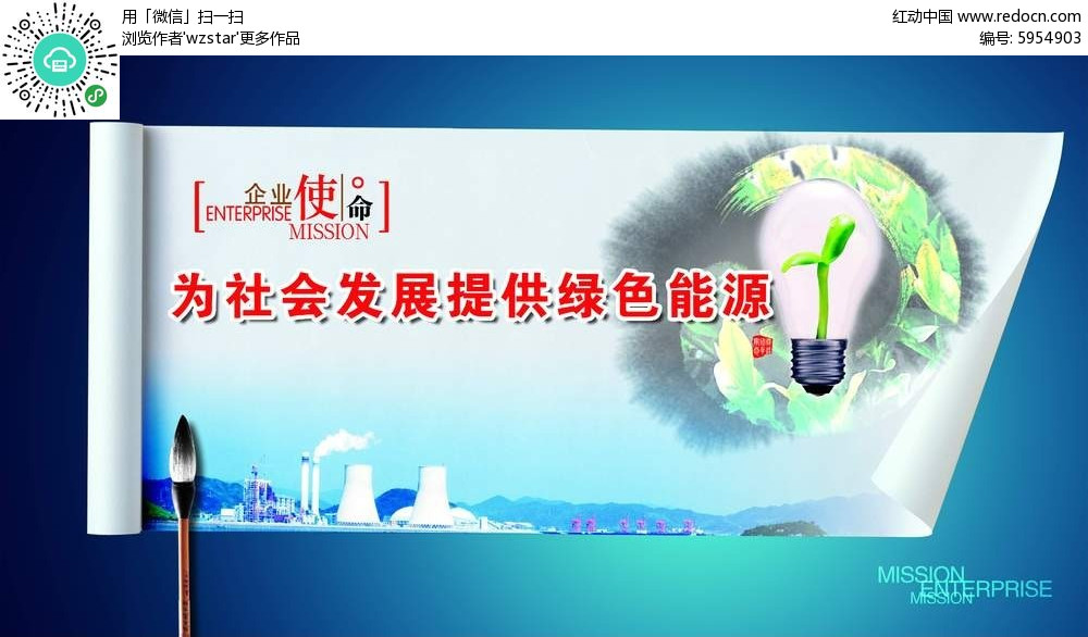 能源环保公益海报背景素材PSD免费下载 红动网