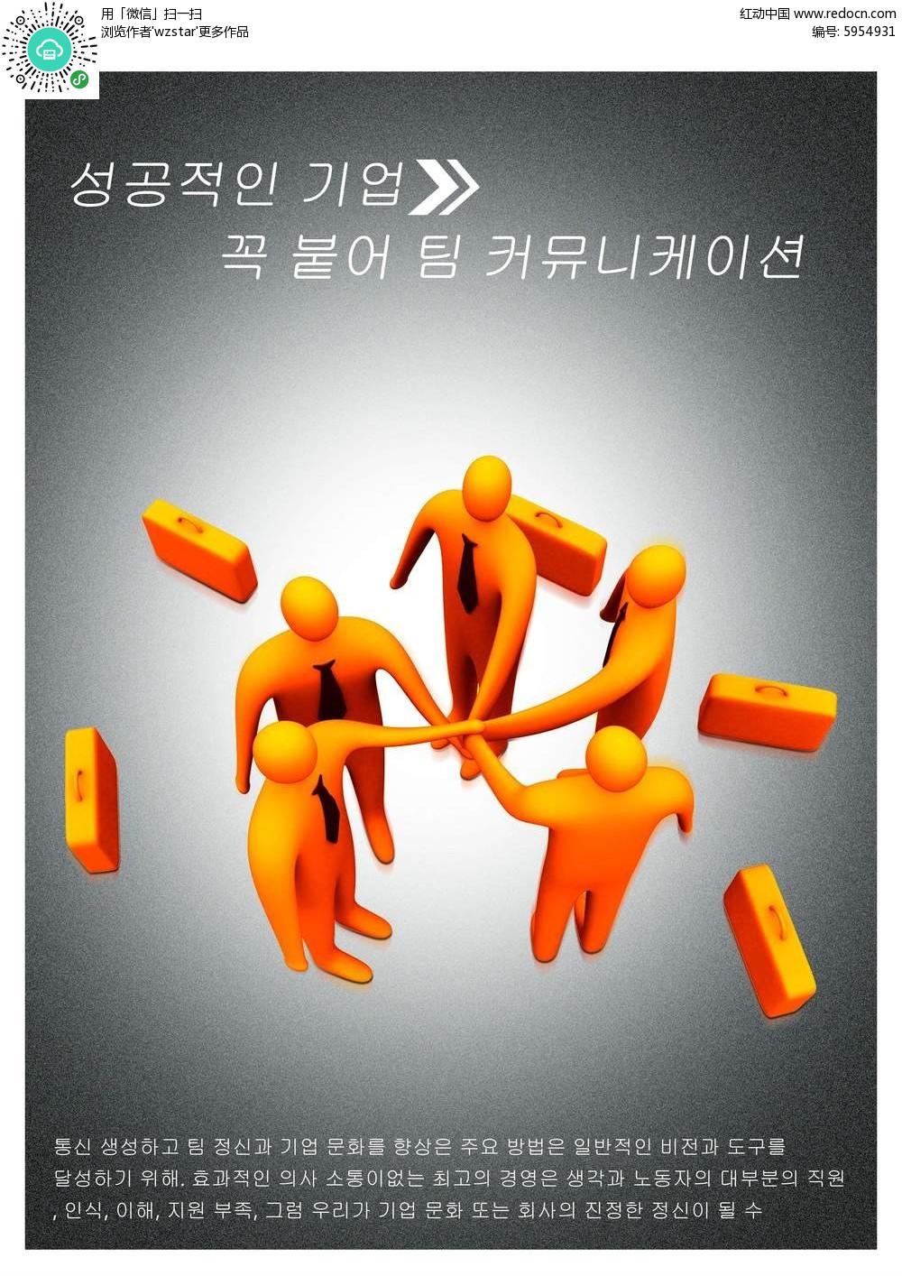 团结海报设计