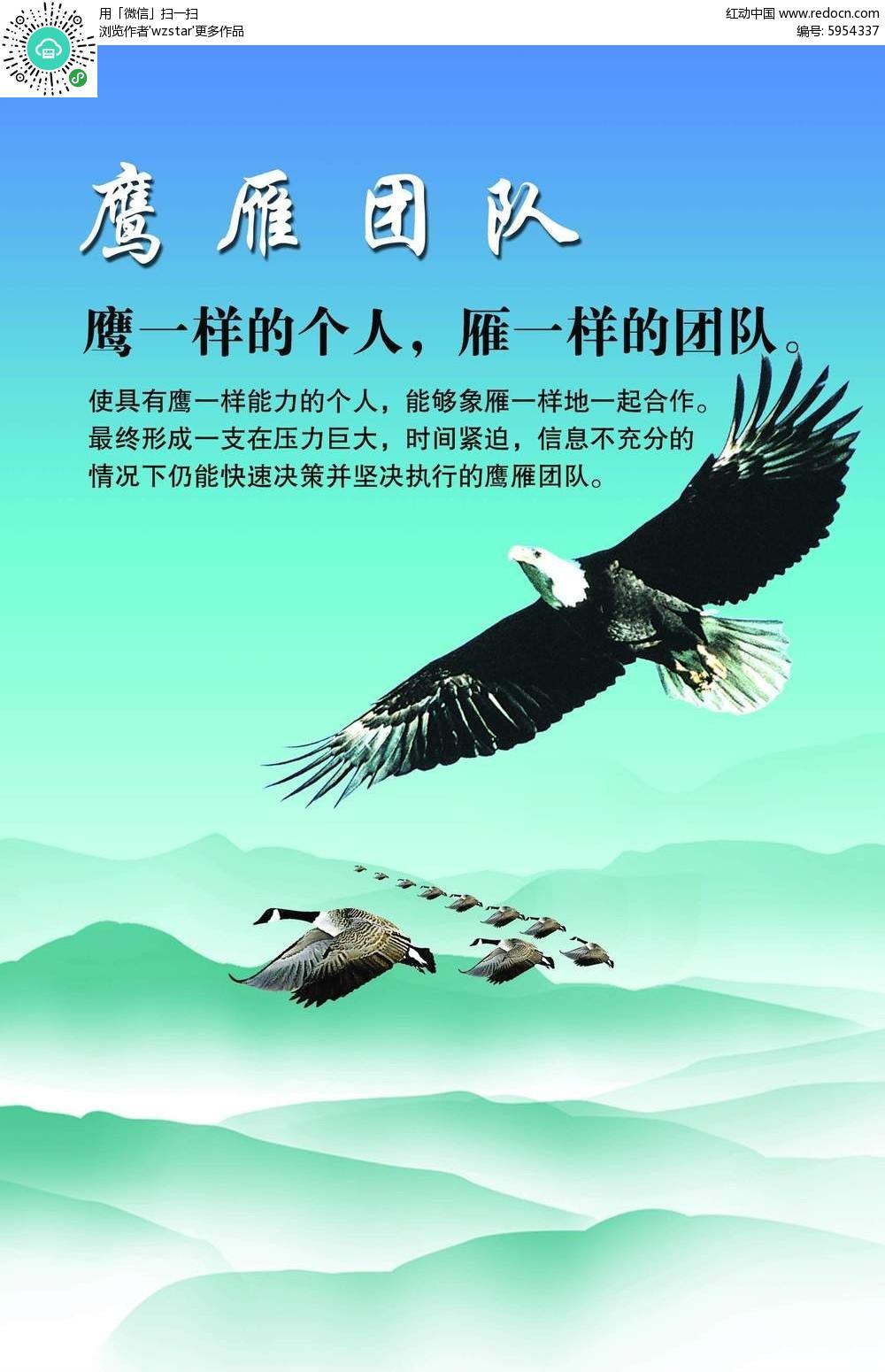 鹰雁团队海报背景素材