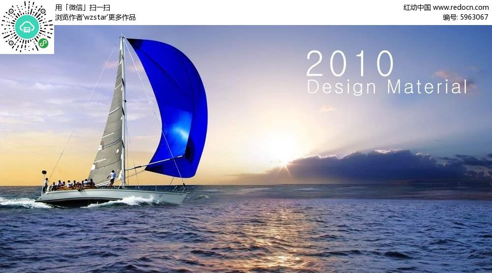 帆船创意海报