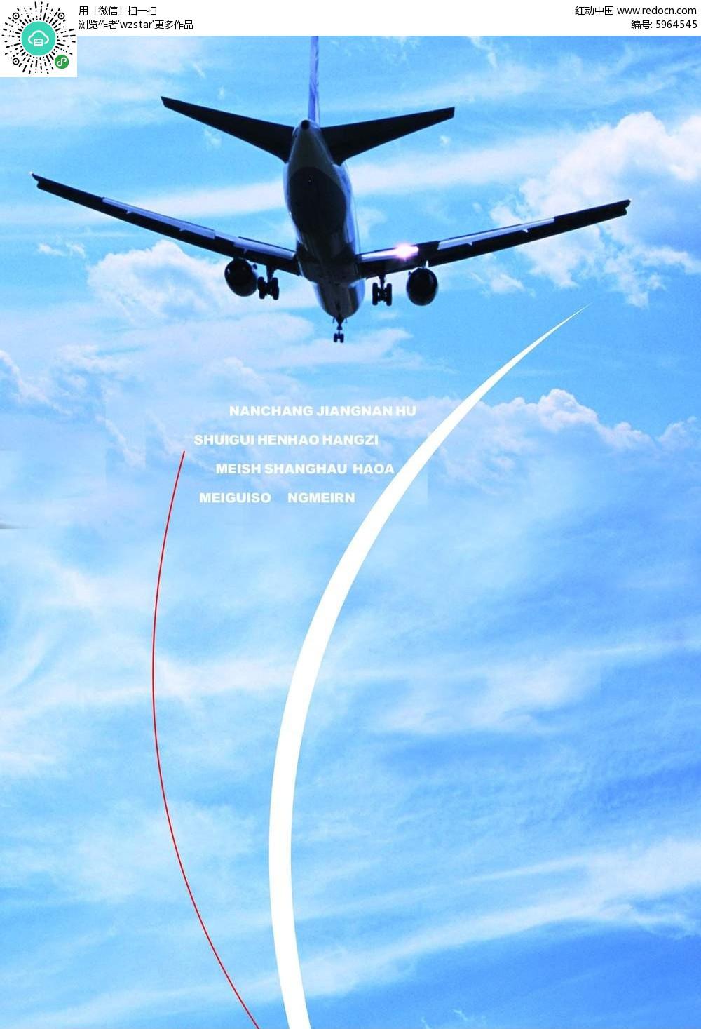 飞机创意海报psd免费下载