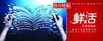 扬州时报鲜活创意广告海报psd素材