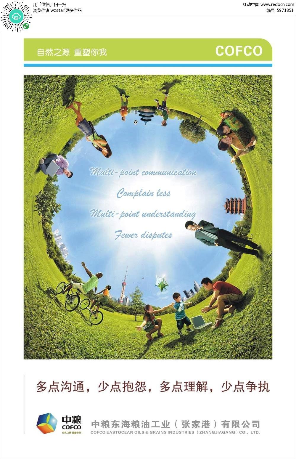 免费素材 psd素材 psd广告设计模板 其他 创意沟通交流海报背景素材图片