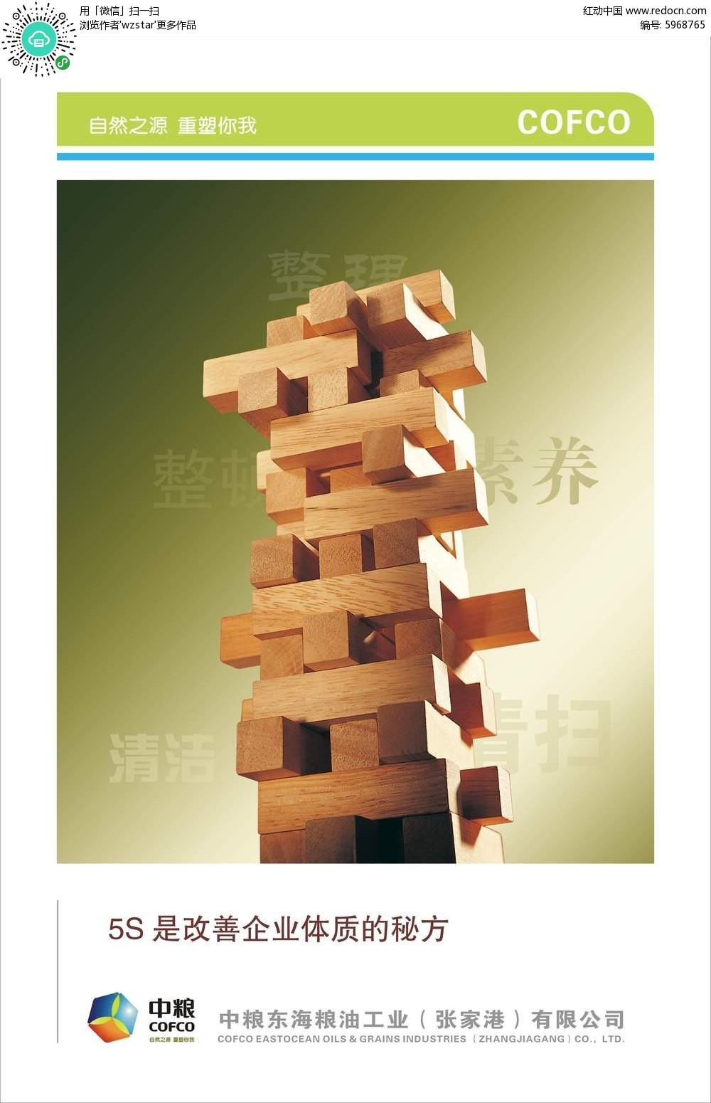 积木海报设计图片