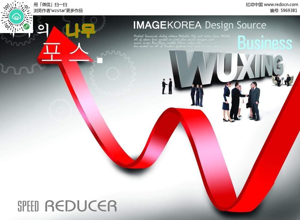 免费素材 psd素材 psd广告设计模板 其他 商业红色箭头创意海报  请您