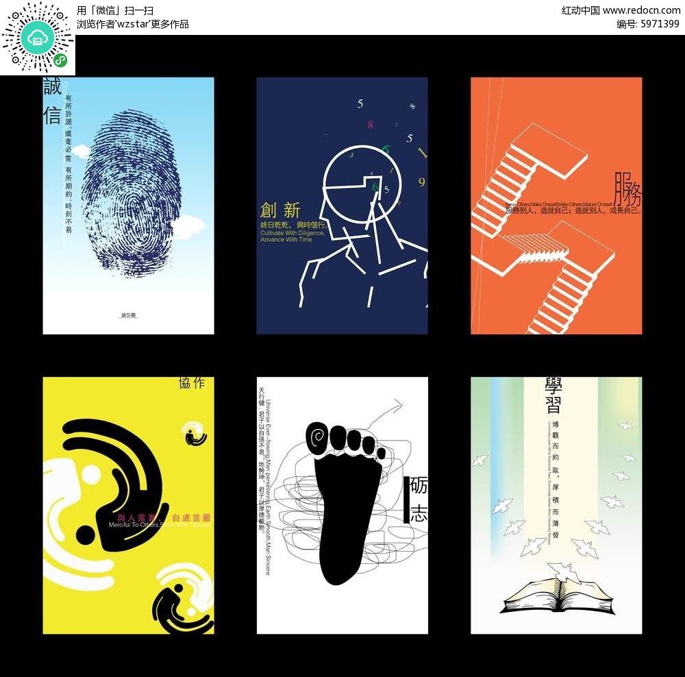 手绘封面创意海报psd素材免费下载_红动网