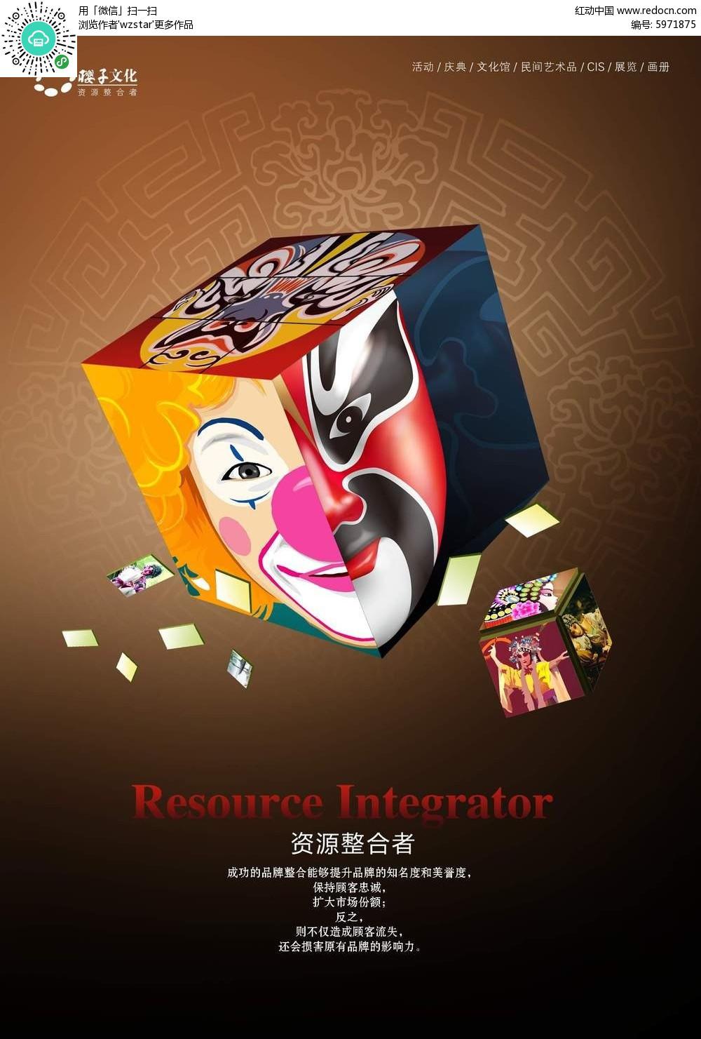 免费素材 psd素材 psd广告设计模板 其他 小丑京剧脸方块海报背景  请