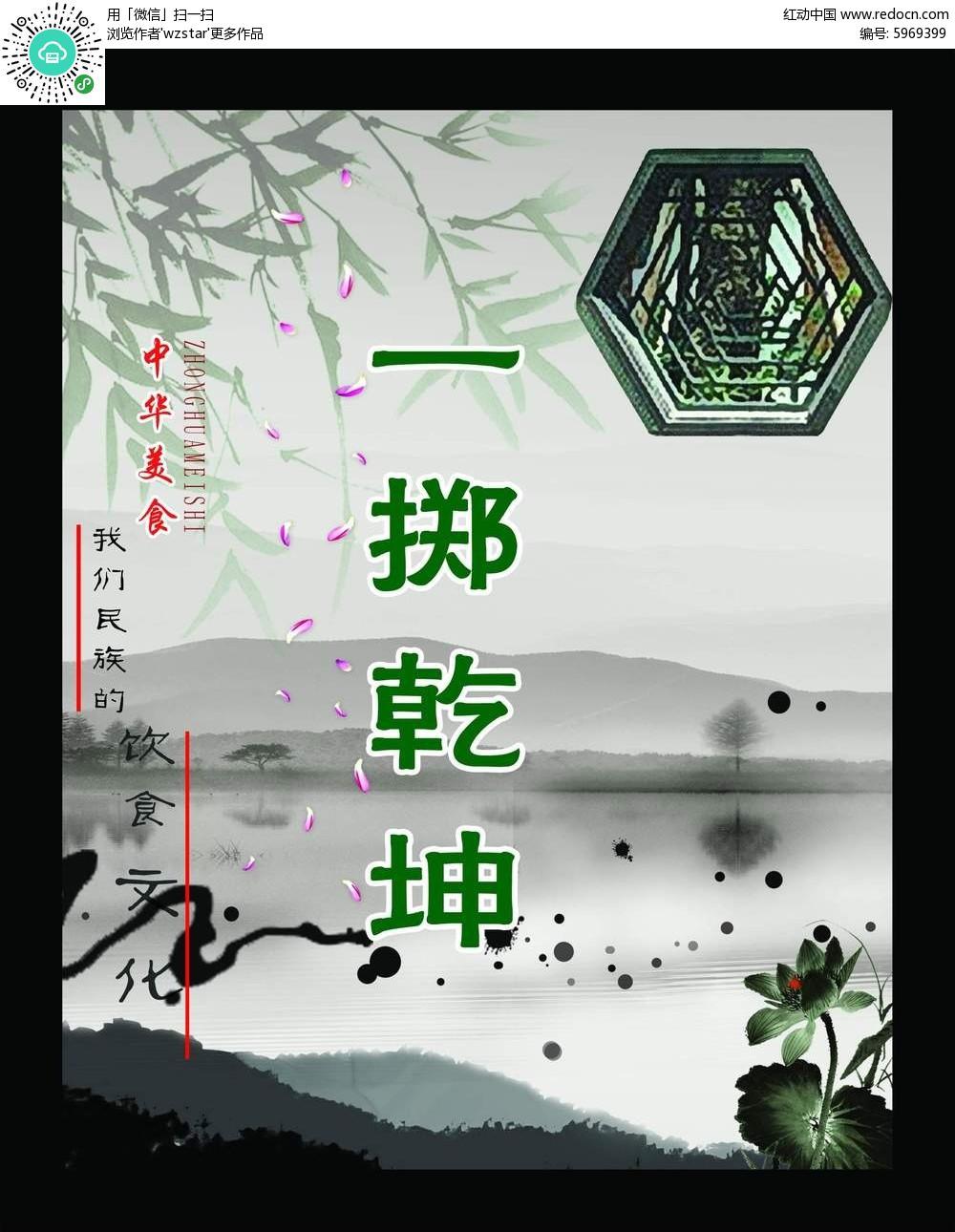 园林素材创意海报