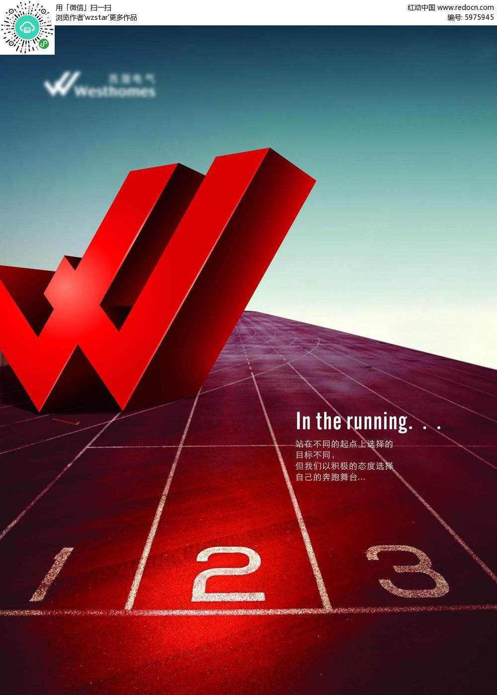 红色跑道广告设计图片