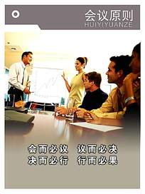 会议原则广告设计