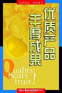 水果广告设计
