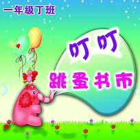 粉色大象卡通班级风采展板设计