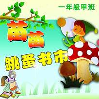 童话班级风采展板设计