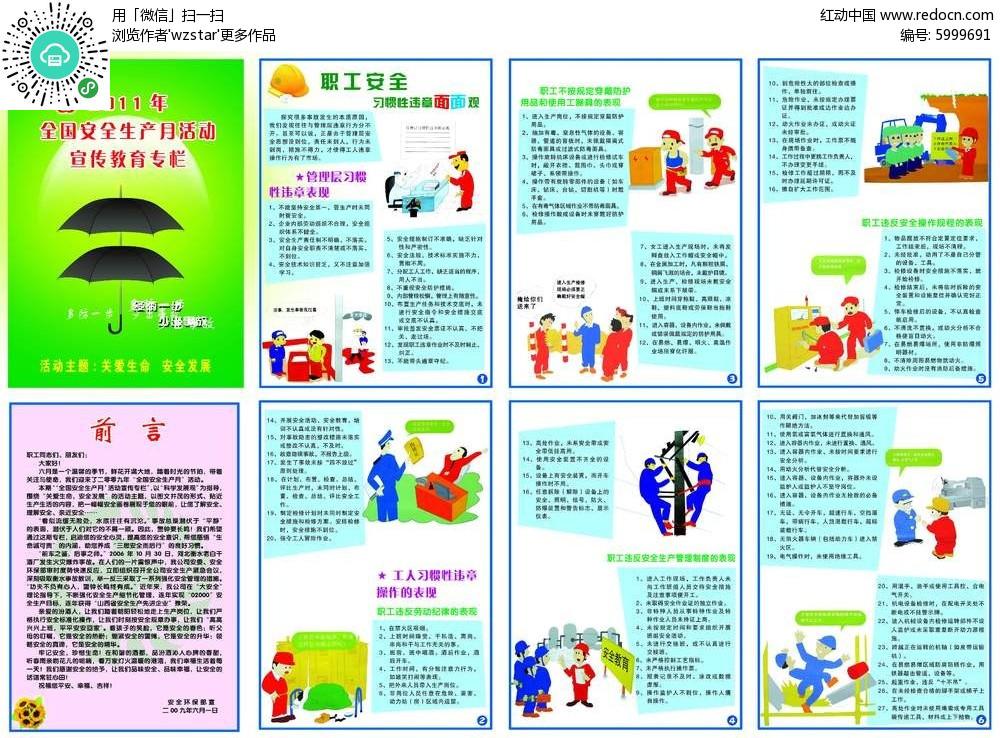 安全生产宣传画册PSD素材免费下载 编号5999691 红动网