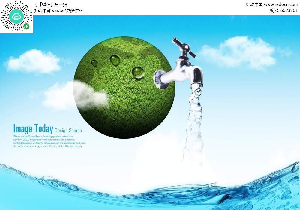创意绿球水龙头淘宝海报素材图片