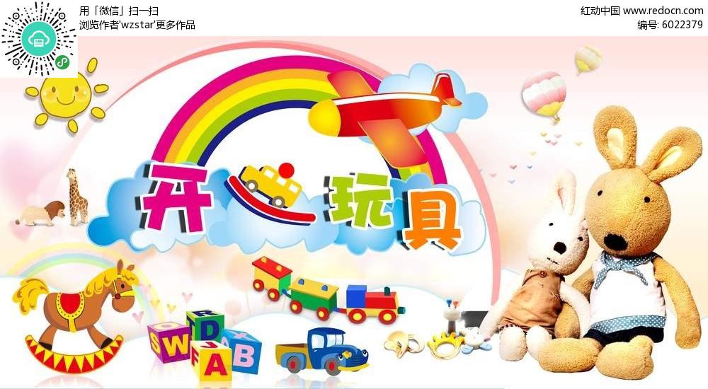 开心玩具淘宝海报素材