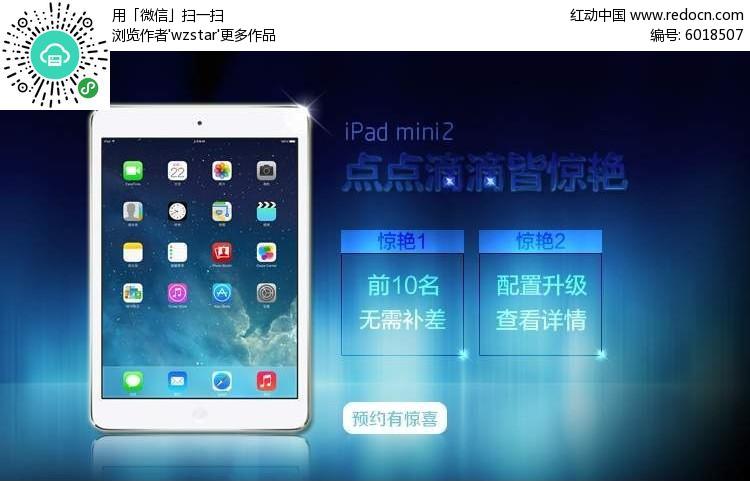 苹果ipad平板电脑网页模版