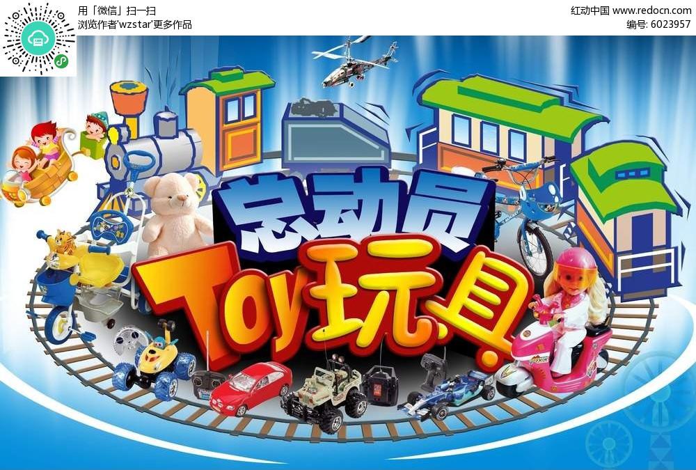 玩具淘宝海报素材
